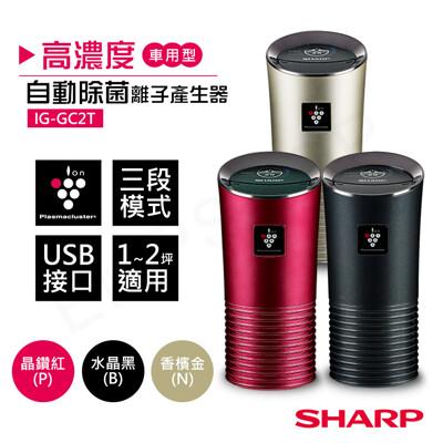 【夏普SHARP】高濃度車用型自動除菌離子產生器 IG-GC2T 紅色 (7.9折)