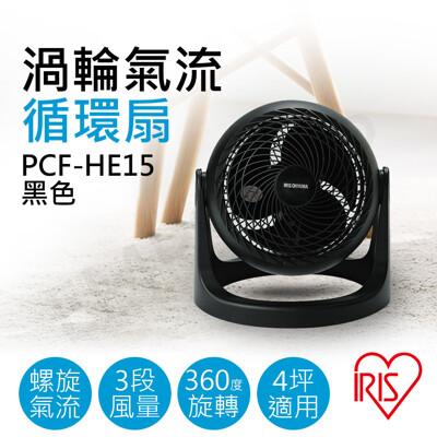 日本iris渦輪氣流循環扇 pcf-he15 黑色 (8折)