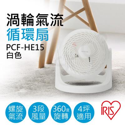 日本iris渦輪氣流循環扇 pcf-he15 白色 (8折)