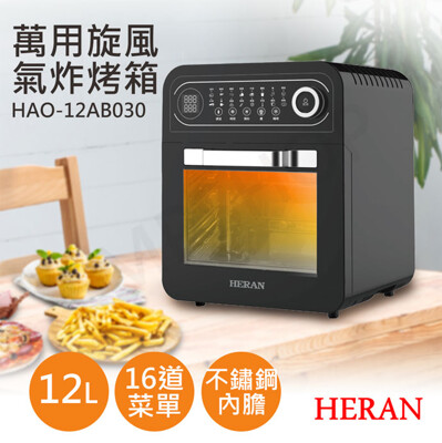 heran禾聯12l萬用旋風氣炸烤箱 hao-12ab030 (8折)