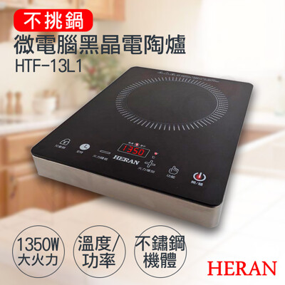 【禾聯HERAN】不挑鍋微電腦黑晶電陶爐 HTF-13L1 (6.5折)