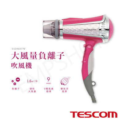 【日本TESCOM】負離子吹風機 TID960TW-P 粉色 (8折)