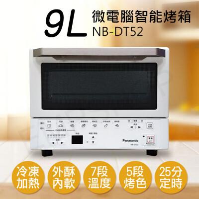 【國際牌Panasonic】9L智能烤箱 NB-DT52 (7.1折)