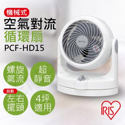 【日本IRIS】機械式空氣對流循環扇 PCF-HD15 (8.9折)