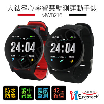 【人因科技Ergotech】大錶徑心率智慧監測運動手錶 MWB216 兩色可選 (6.3折)