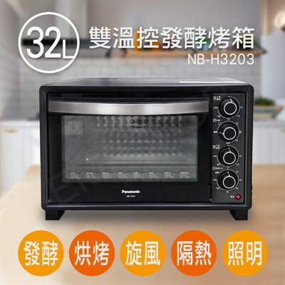 【國際牌Panasonic】32L雙溫控發酵烤箱 NB-H3203 (8.6折)