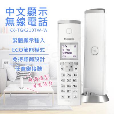 國際牌panasonic中文顯示時尚造型無線電話 kx-tgk210tw (7折)