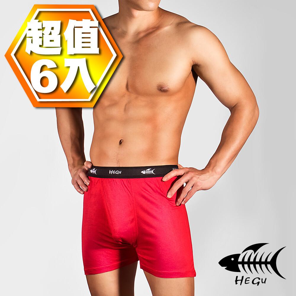 hegu素色嫘縈男性平口褲6件組