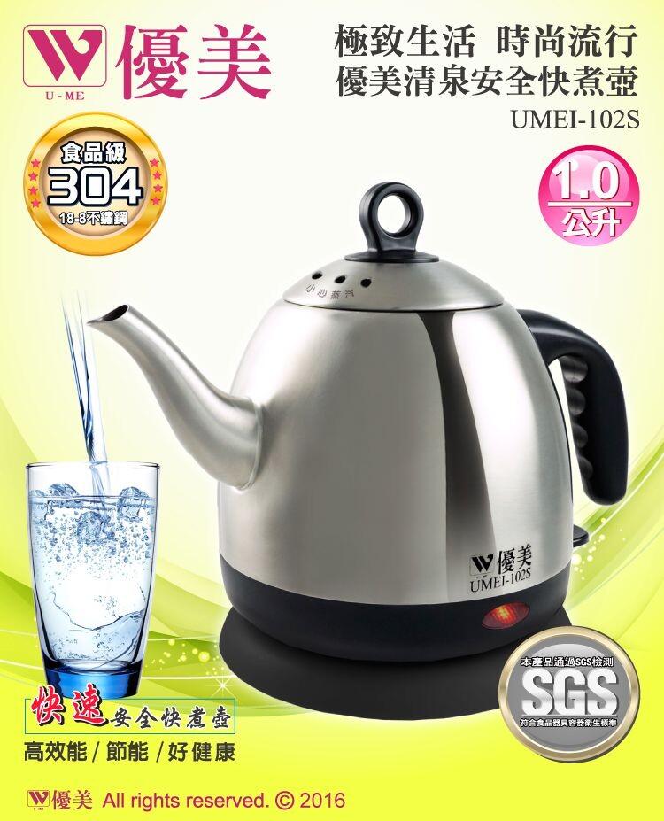 愛生活優美 ( umei-102s ) 1l / 1公升 清泉安全快煮壺 / 電茶壺 / 電水壺