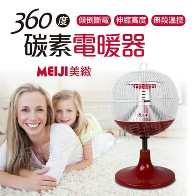 愛生活美緻meij / 勳風 ( mj-h955 ) 360度碳素電暖器 (5.8折)