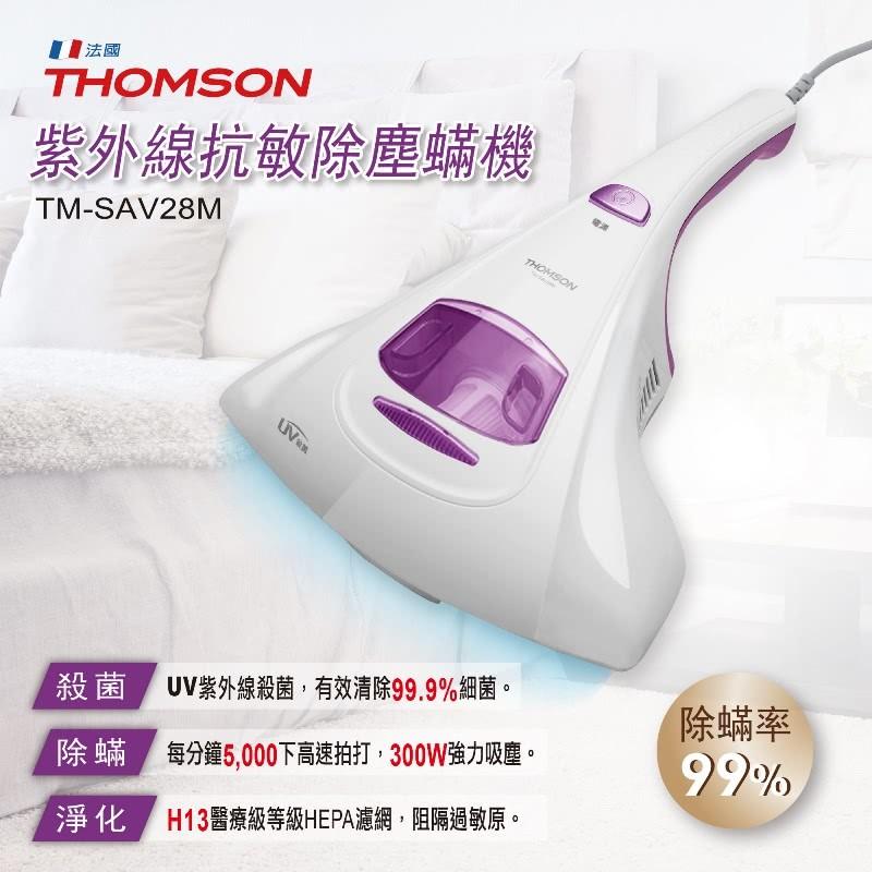 愛生活thomson 湯姆盛 ( tm-sav28m ) 紫外線抗敏除塵蹣吸塵器 / 除蹣機