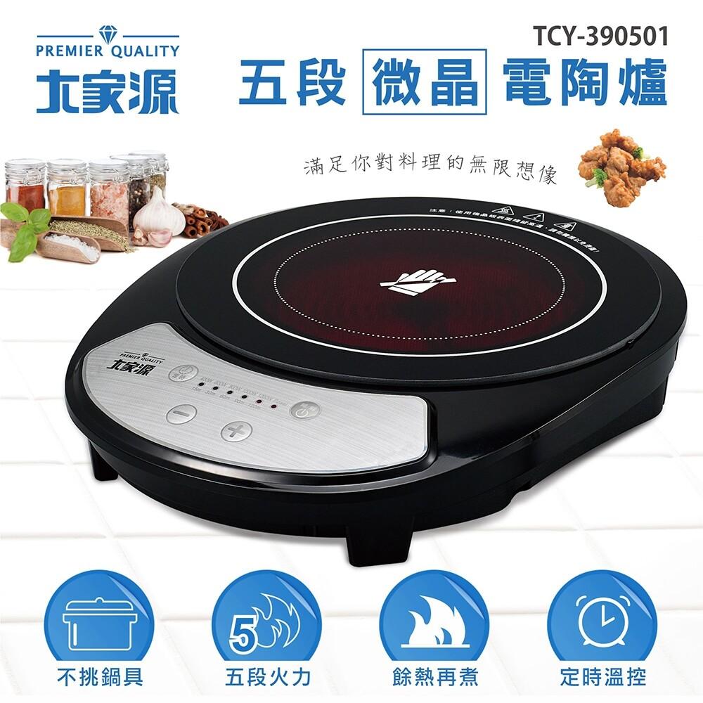 愛生活大家源 ( tcy-390501 ) 1200w按鍵式五段火力微晶電陶爐