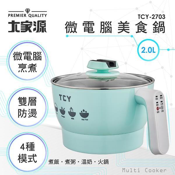 愛生活大家源 ( tcy-2703 ) 2公升 微電腦304不鏽鋼雙層防燙美食鍋 料理鍋