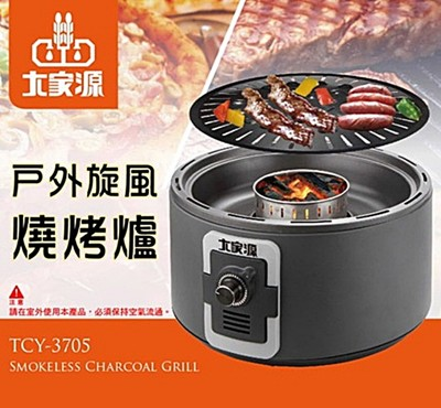 【愛生活】大家源 ( TCY-3705 ) 戶外旋風燒烤爐 (2.2折)