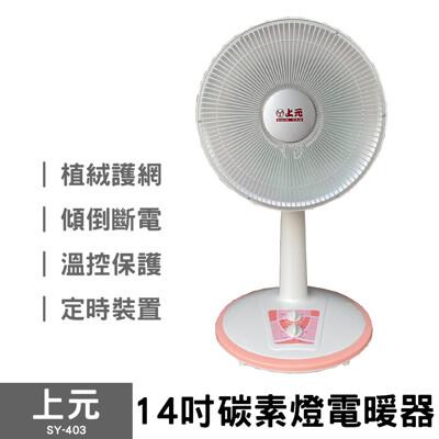 【愛生活】上元 ( SY-403 )  14吋碳素電暖器  電暖扇 (6.2折)