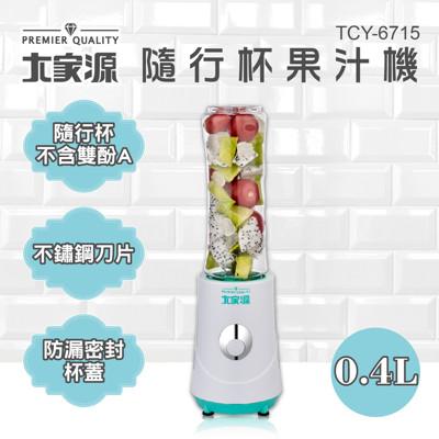 【愛生活】大家源 ( TCY-6715 ) 隨行杯果汁機 (7折)