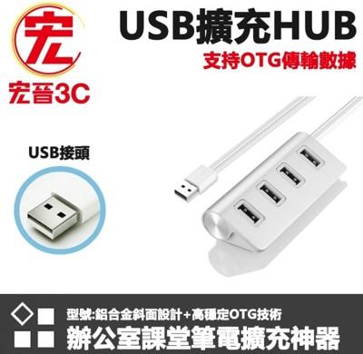 宏晉3C 風格 鋁合金USB擴充HUB 完美支持OTG ASUS ACER MSI MAC (4折)
