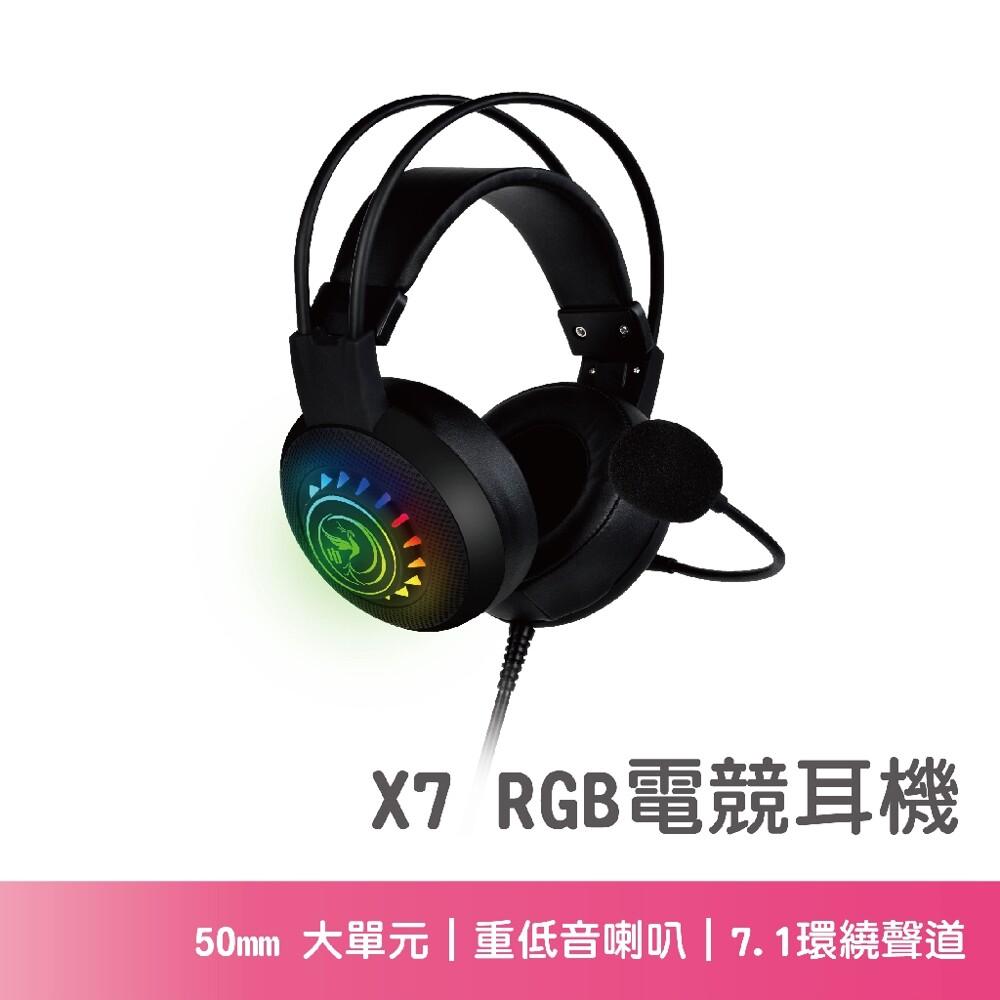 x7電競耳機 7.1聲道usb耳罩式電競耳機