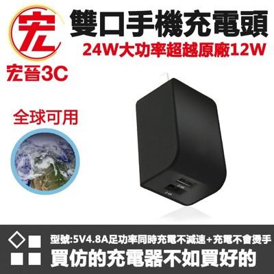 宏晉3C雙口共4.8A手機充電頭 超越原廠 手機USB充電頭 二孔充電器 手機豆腐頭 蘋果充電器 (6折)