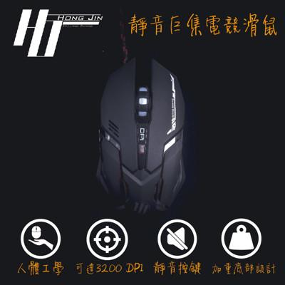 宏晉3C HJ G-01 巨集遊戲滑鼠 (4.3折)