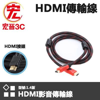 宏晉3C高品質HDMI傳輸線 HDMI TO HDMI 公對公 1.5米 (2.4折)