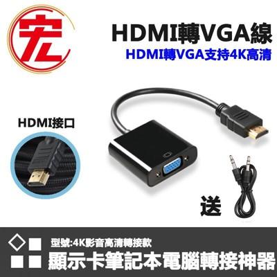宏晉3C HDMI轉VGA轉換器 電腦顯示卡可轉接帶音頻高清線接口電腦電視投影儀視 (2折)