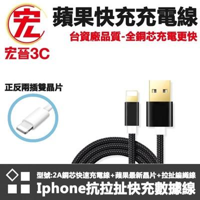 宏晉3C APPLE 充電線(可傳數據) 高強度抗拉扯 iPHONE 8/7/6/SE/ipad (2.4折)