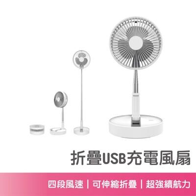 【台灣現貨】8吋伸縮折疊USB充電風扇 折疊扇 折疊伸縮風扇 伸縮立扇 USB充電風扇 迷你風扇 落 (5.4折)
