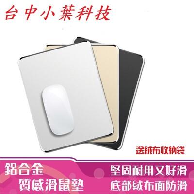 宏晉3C  航空級高質感鋁合金滑鼠墊 顏值爆表高級精美包裝送禮首選 (4.8折)