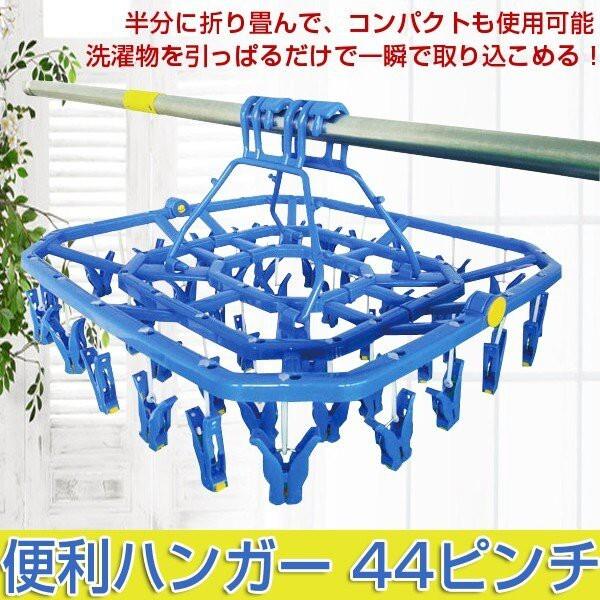 日本 hiro 快速收衣 44夾曬衣架 曬衣架 秒收衣服 日本進口