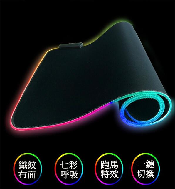 加厚0.3cm 超大 電競 rgb led 發光滑鼠墊 七彩 呼吸