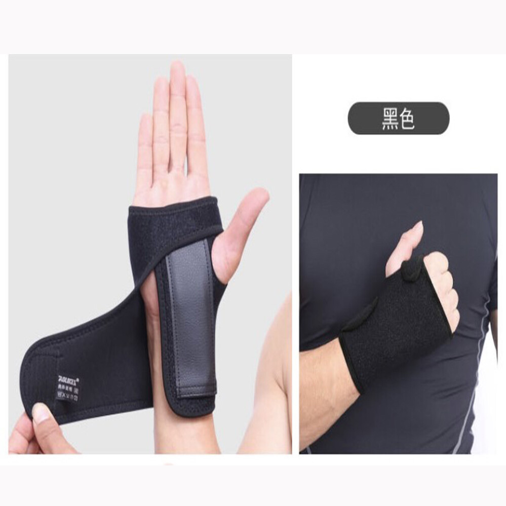 金屬板支撐固定防護運動護腕