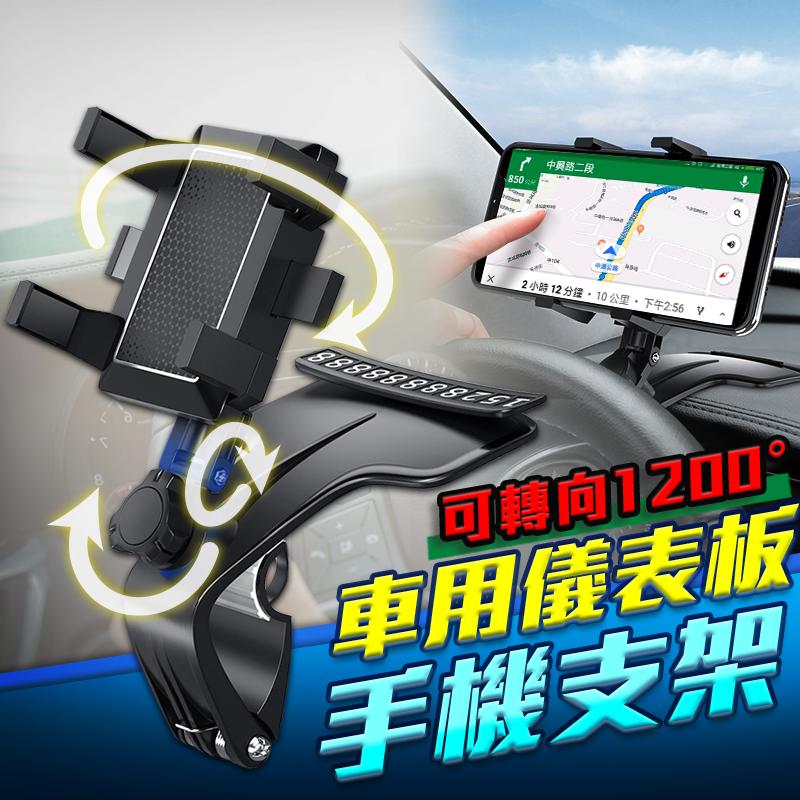 升級1200可旋轉車用手機支架 手機架 車用手機架 汽車手機支架 導航架