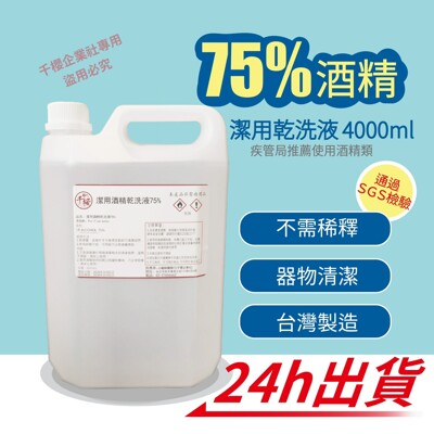 【防疫酒精】現貨 SGS 合格認證75%潔用酒精 1加侖大容量裝