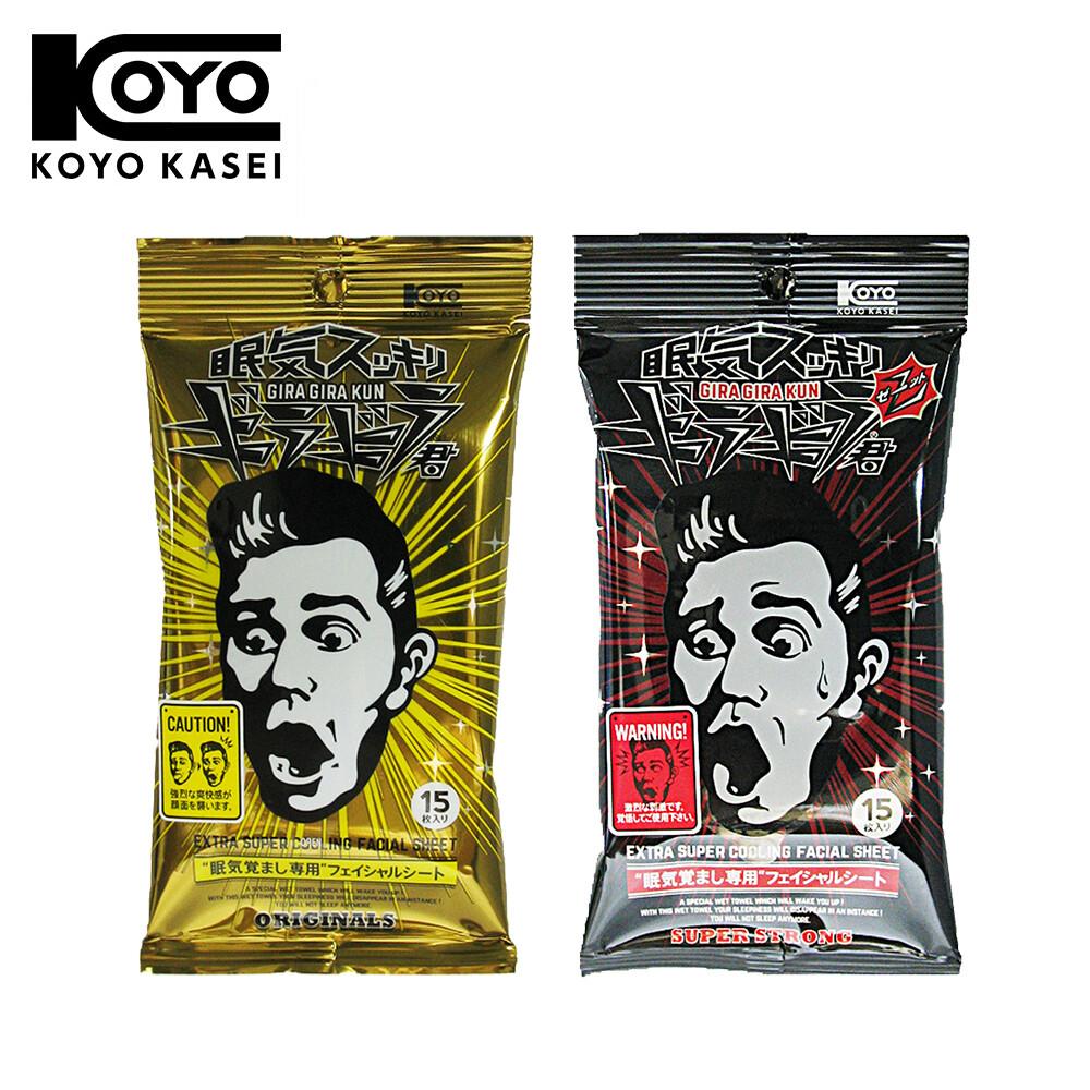 日本koyo涼涼先生-酷涼提神紙巾(15片)-一般版/爆炸涼