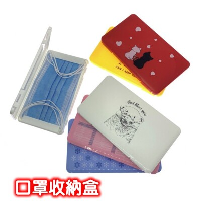 攜帶型防護口罩收納盒 日本防塵掀蓋口罩收納盒 便攜式口罩暫存盒 口罩收納盒