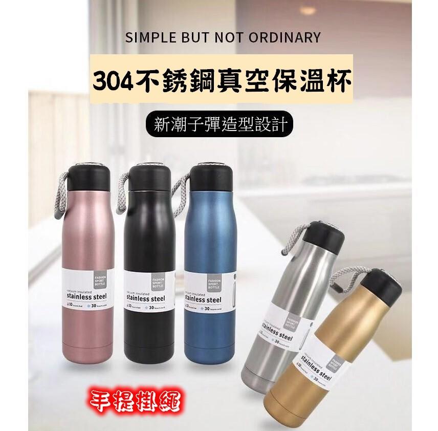 新潮彈頭造型304雙層不銹鋼保溫杯 手提保溫杯 保冷杯 (550ml)