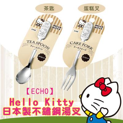 正品日本製【ECHO】Hello Kitty不鏽鋼湯匙叉子 水果 點心 紀念款 (6.4折)