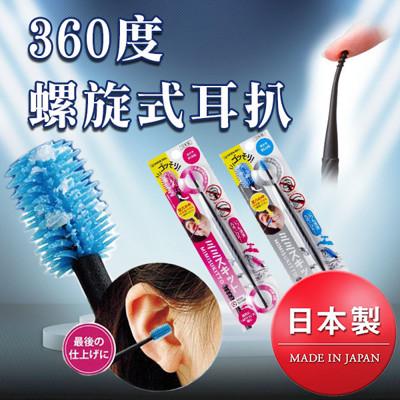 正品日本製【GREEN BELL】360度螺旋式耳扒/2色 (6.5折)