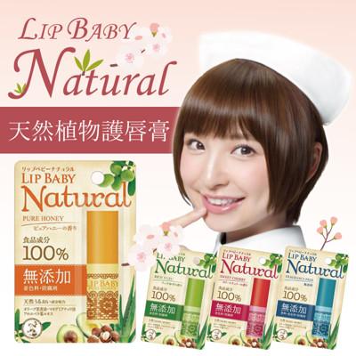 曼秀雷敦 Lip Baby天然植物護唇膏 4款 (3.9折)