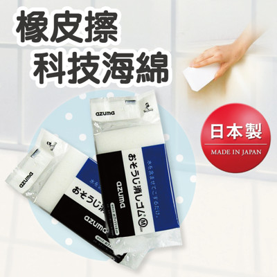 【AZUMA】橡皮擦科技海綿 (2.3折)