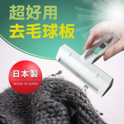 日本製【清水產業 Seiei】超好用去毛球板 (6.1折)