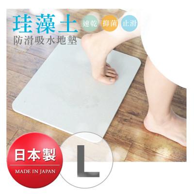 日本製 【Hiro】珪藻土防滑吸水地墊 速乾吸水墊 (6.7折)