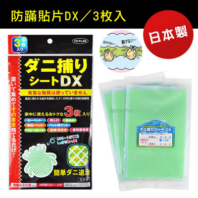 日本製正品【TO-PLAN】防蟎蟲片DX/3枚入 (6.6折)