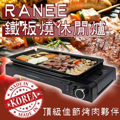 【RANEE】鐵板燒休閒爐 (7.8折)