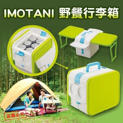 正品日本製【IMOTANI】野餐桌行李箱 露營萬用款 攜帶方便 (9折)