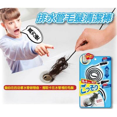 日本進口正品【COGIT】排水管毛髮清潔棒2入(軟毛&硬毛) 超方便 專用 (6.3折)