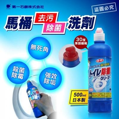 【第一石鹼】馬桶去污除菌洗劑500ml (0.9折)
