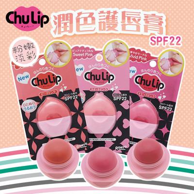 日本原裝【ROHTO樂敦】Chu Lip SPF22 潤色護唇膏 (2.7折)