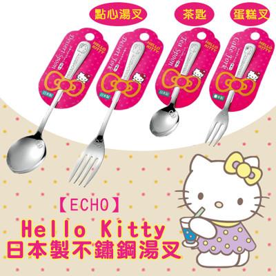 正品日本製【ECHO】Hello Kitty不鏽鋼湯匙叉子 點心 茶 熱銷款 (6.4折)